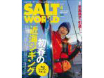 SALT WORLD<br />Vol.141 4月号